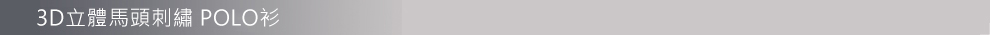 佐丹奴馬頭3D刺繡POLO衫
