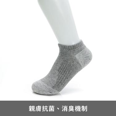 中性款抗菌素色短襪(兩雙入)
